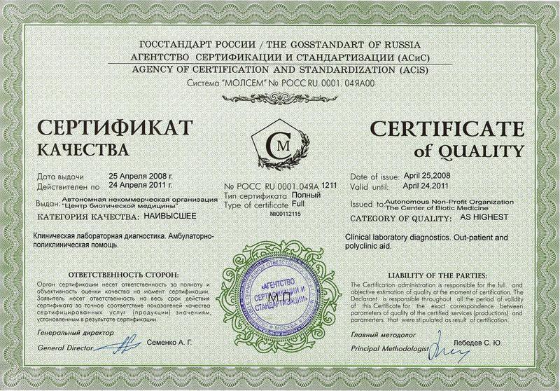 Бланк Паспорт Качества На Продукцию Скачать - фото 11