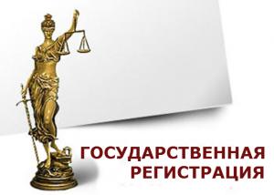 Государственная регистрация продукции